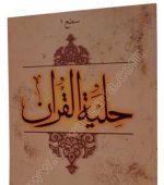 حلیه القرآن سطح ۱