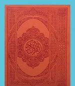 قرآن رقعی چرم طلایی