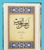 تفسیر احسن الحدیث(۸جلدی)