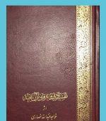 تفسیر ادبی عرفانی خواجه عبد الله انصاری ۲ جلدی