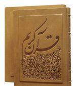 قرآن یونسکو